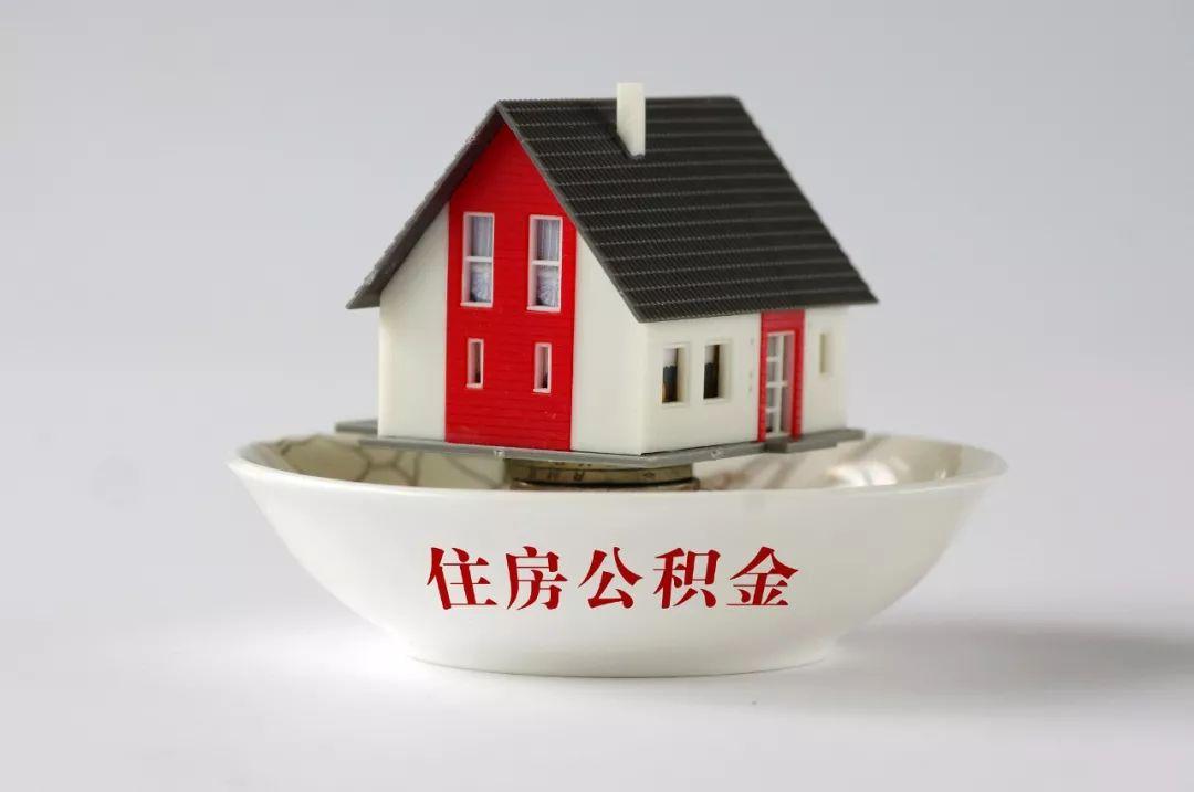 【黔晨要闻】官宣:个人公积金住房贷款利率政策暂不调整