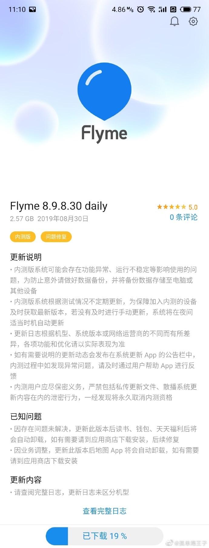 魅族Flyme8内测版面向首批用户推送,真大波更新内容!