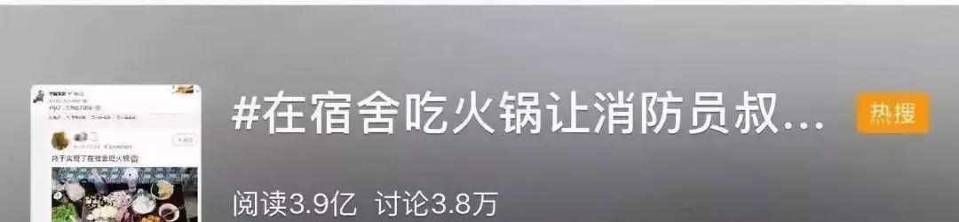 """@在宿舍吃火锅的同学,消防叔叔""""顺着网线""""来了哦~"""