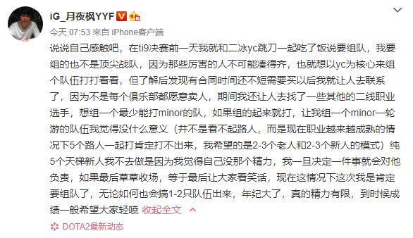 Dota2:YYF再发微博将组建一支有Minor竞争力的战队