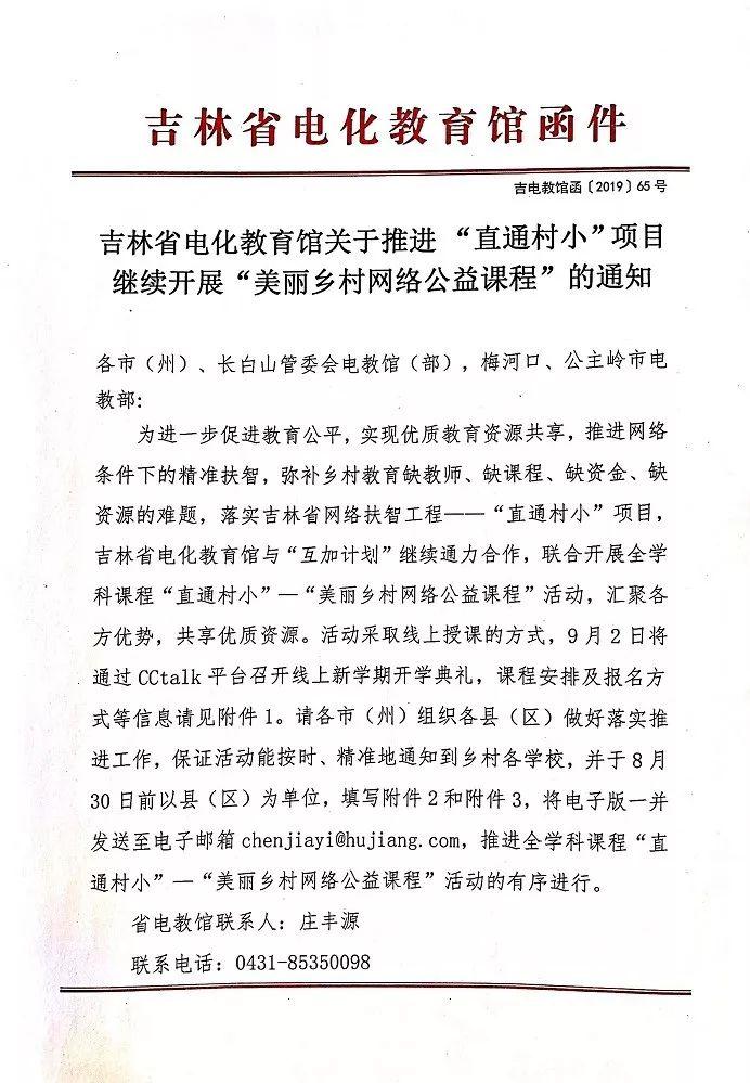 吉林省全省继续推进开展美丽乡村网络公益课程