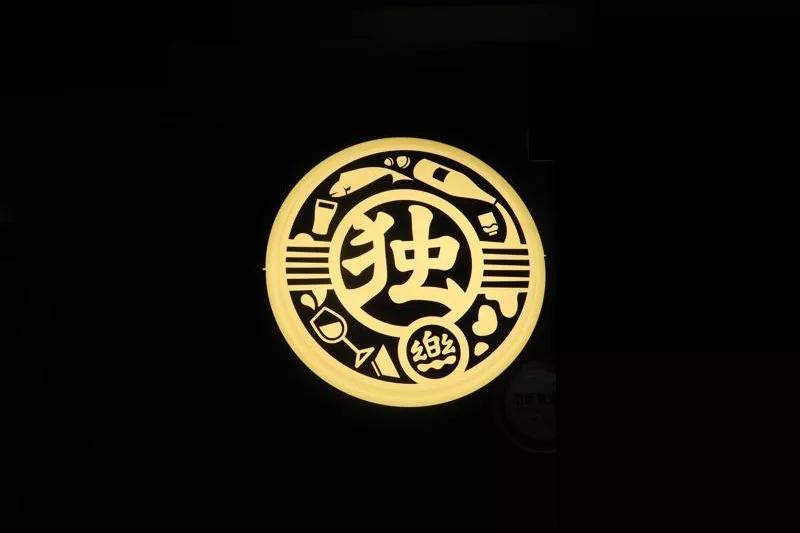 日式居酒屋LOGO设计
