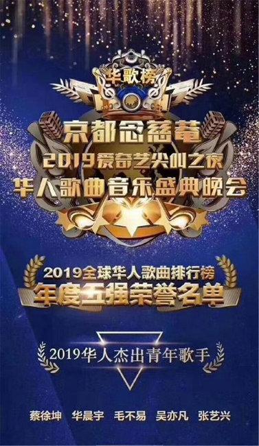 2019华歌榜群星璀璨王以太陈雪凝等歌坛新人备受关注