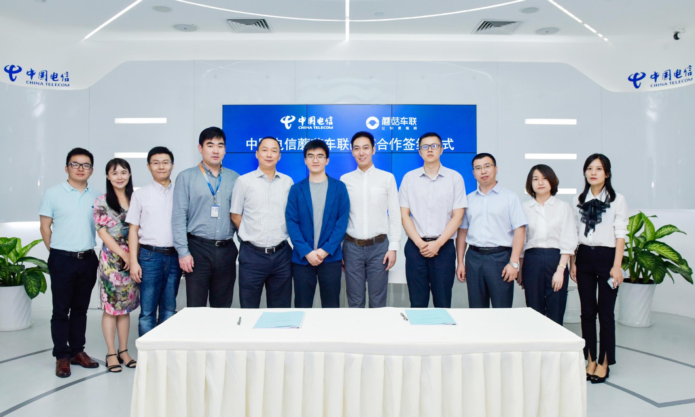 中国电信与蘑菇车联达成战略合作 共建5G智慧交通 加速汽车智能网联化发展