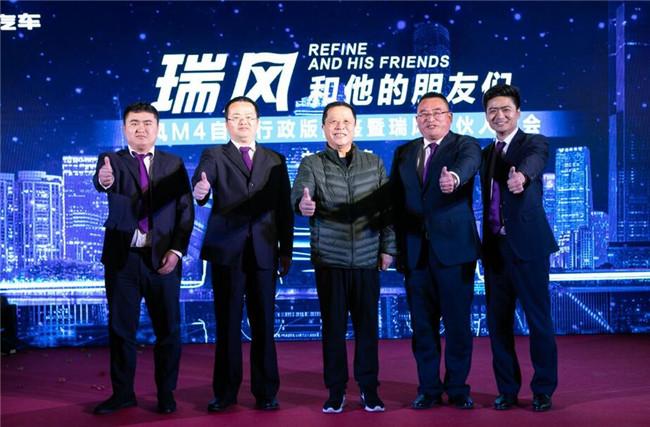 """官宣!瑞风M4自动行政版携""""瑞风合伙人计划""""北京首发"""