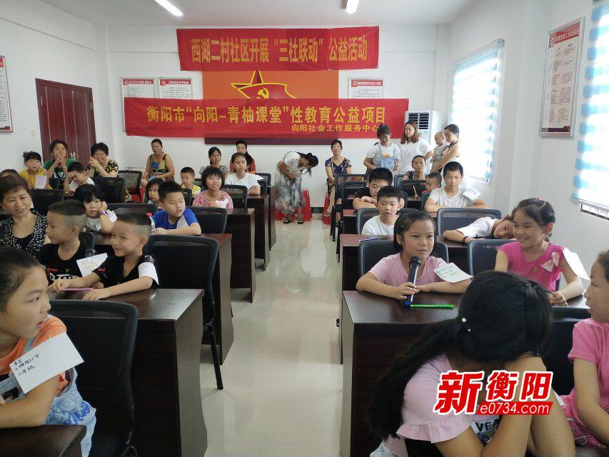 """蒸湘区西湖二村社区""""三社联动""""破解未成年人性教育难题"""