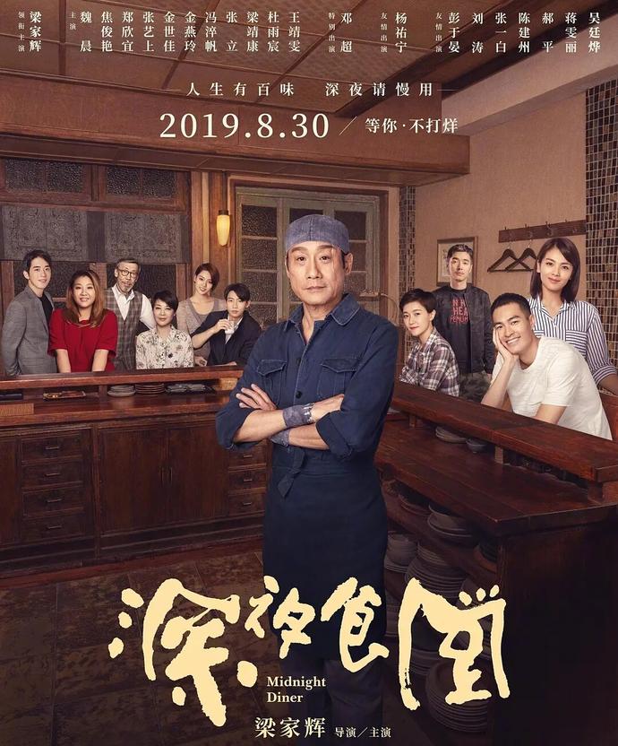 梁家辉导演处女作《深夜食堂》上映,口碑票房双扑,不接地气