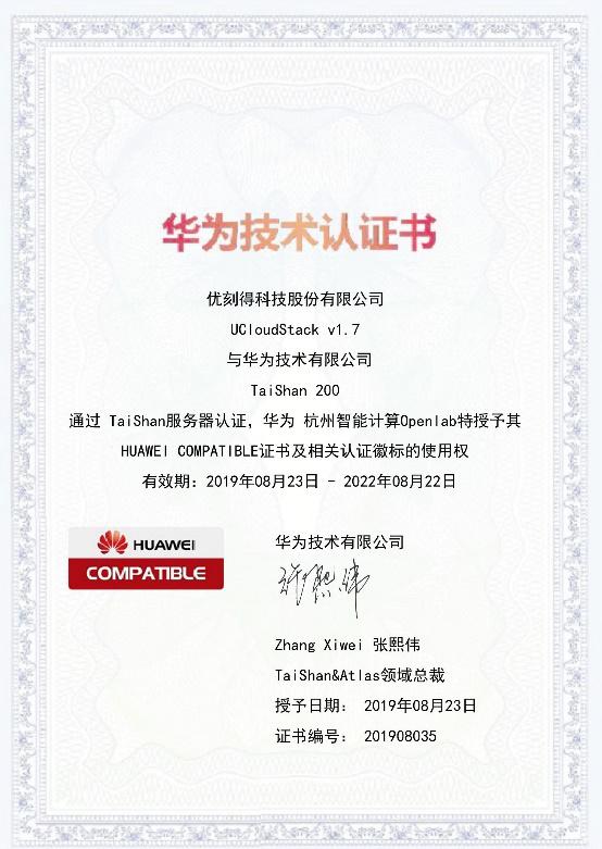 UCloud优刻得企业级专有云UCloudStack通过华为技术认证