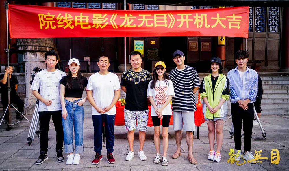 朱梓骁担任主演的电影《龙无目》正式开机