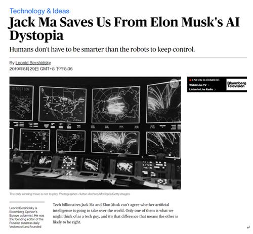 美国媒体点赞马云:马斯克描绘AI取代人类,这样的反乌托邦不会出现