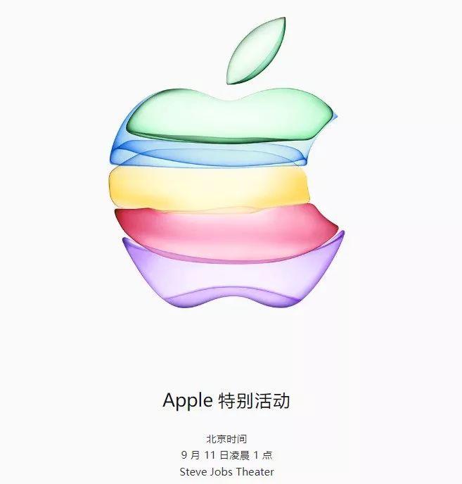 9月11日凌晨召开苹果发布会 更多色彩iPhone即将来袭