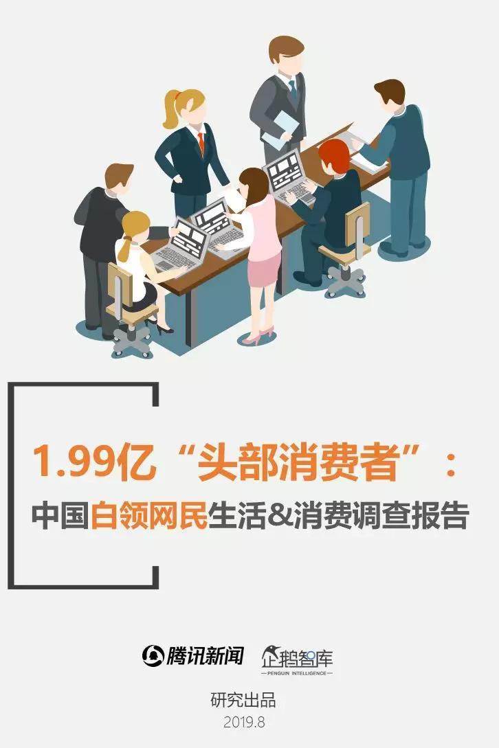 """1.99亿""""头部消费者"""": 中国白领网民生活&消费报告"""
