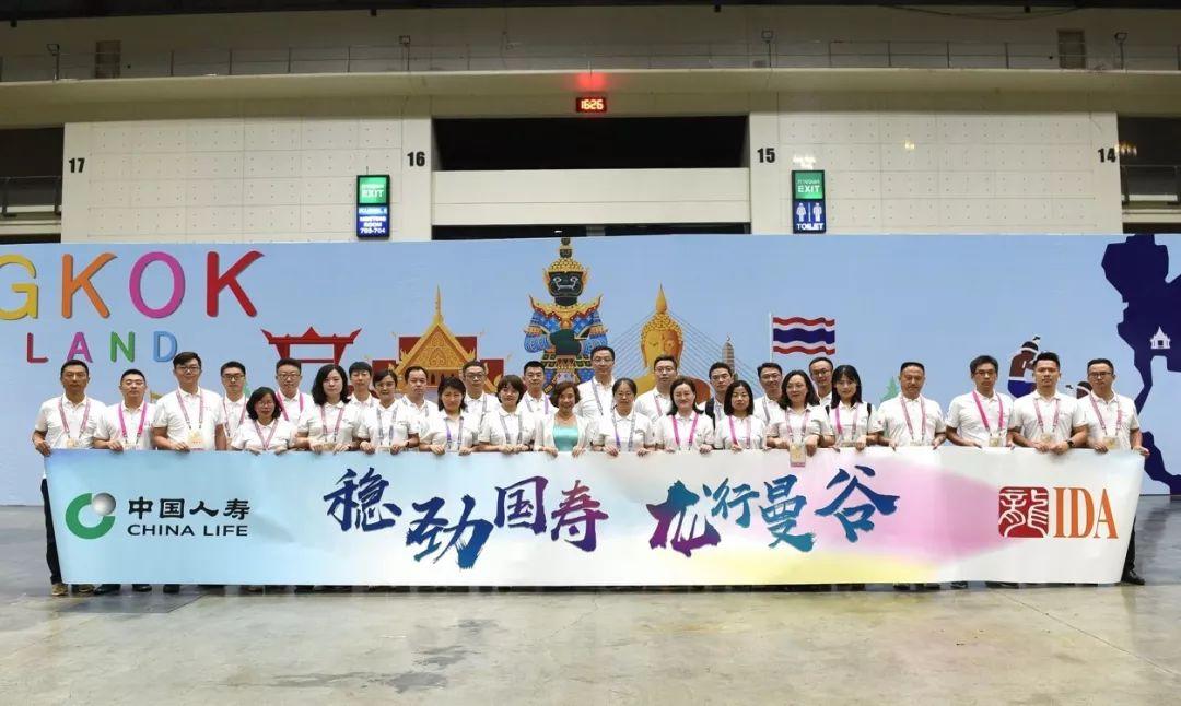 <b>国旅会展助力中国人寿曼谷IDA大会成功举办</b>