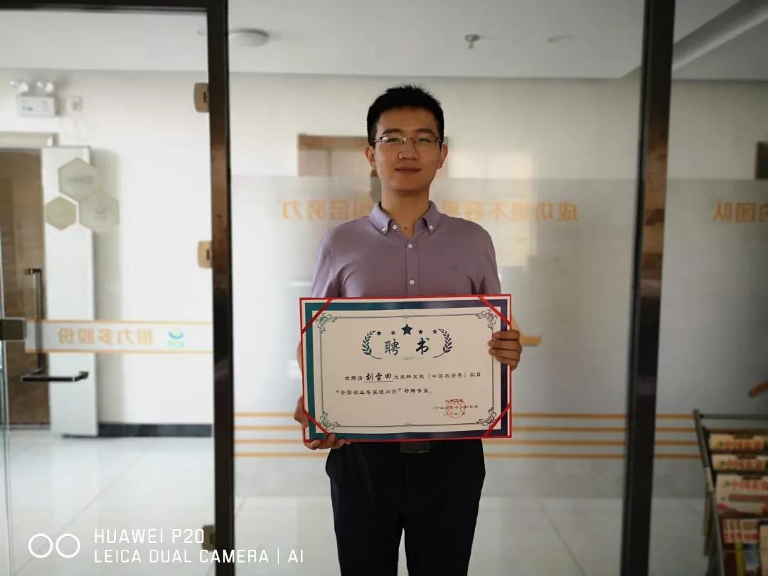 刘雷田,河北农业大学植物保护专业毕业,《中国农资秀》