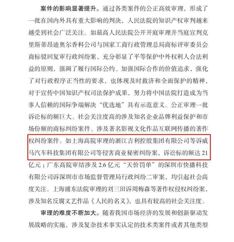 """吉利告威马侵害商业秘密索赔21亿元,威马说""""没侵权"""""""