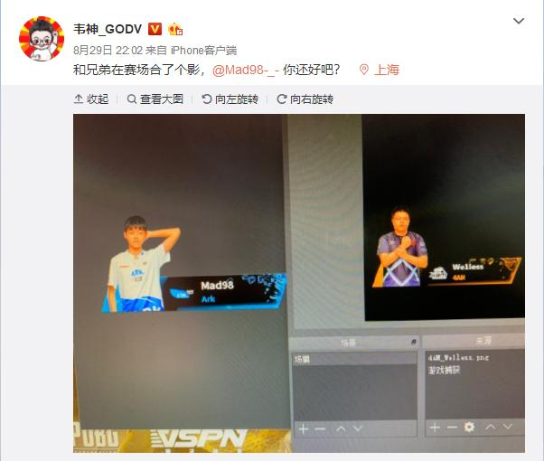 扎心了!韦神两进周决赛 发微博嘲讽Mad98 王欣当众认爹引围观