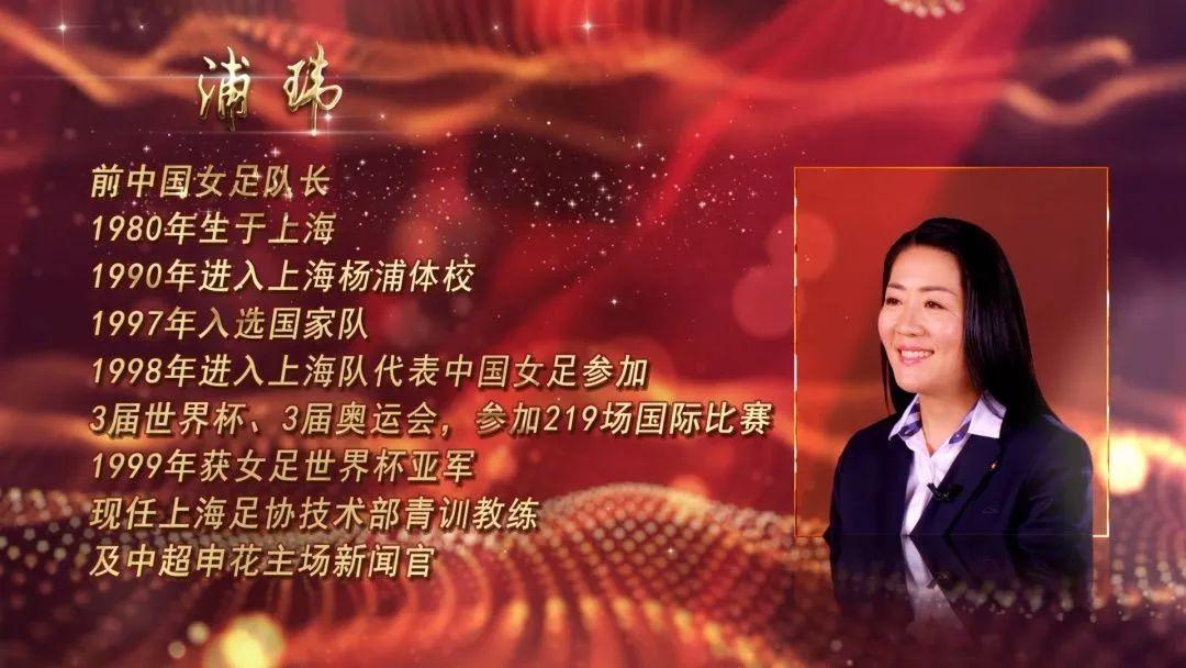曾经她是中国女足的骄傲,现在她是中超联赛的赛区新闻官【上海体育追梦70年】