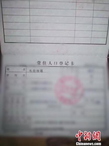 """男子请人将儿子户口本名字PS为""""韦我独尊""""被拘"""