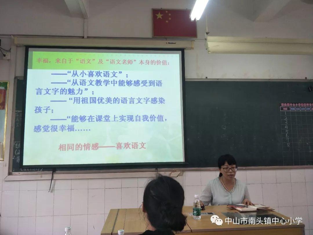培训促成长——济南区小杜家小学开展班主任培训工作