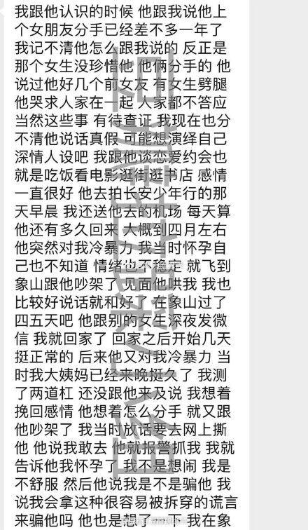 《陈情令》金凌被前女友爆料在她怀孕时出轨,还要闺蜜一起陪他