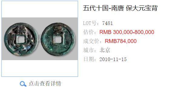 这枚中国古币五十名珍,存世仅三枚,现在价值保守估计约200万