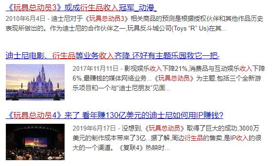 《哪吒》衍生品众筹破纪录!3大品类超1400万,成中国影史之最