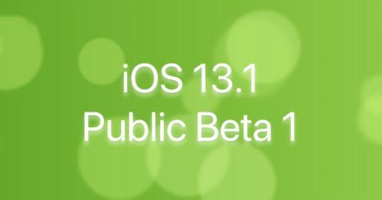 iOS 13.1公测版也来了,这次苹果葫芦里卖的什么药?