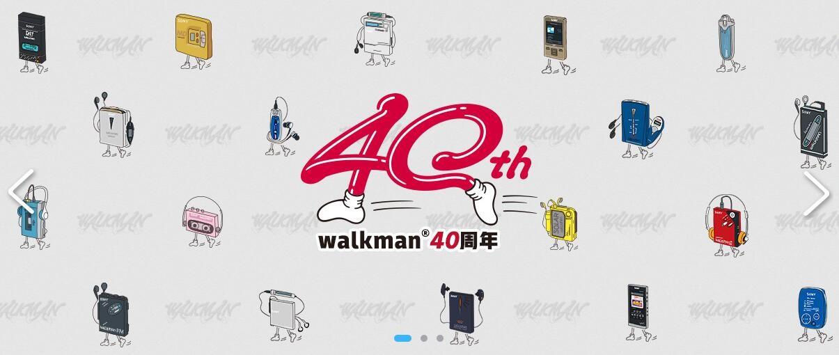 官宣了:索尼开启Walkman?40周年系列活动 索粉派对等你签到