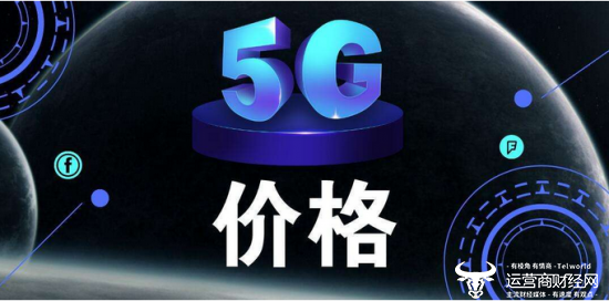 独家:三大年夜运营商5G资费不合于4G 高层泄漏在商量三种收费形式