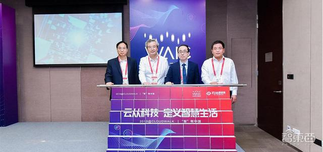 云从科技在WAIC炫技:发布起云平台,入驻张江人工智能岛