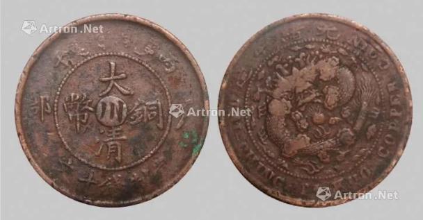 大清铜币原来真的这么值钱,那么主要的问题是怎么出手?