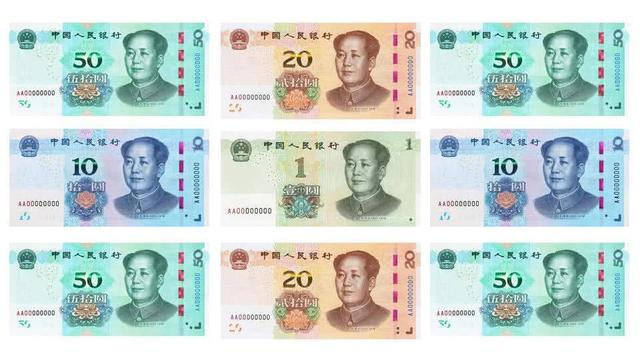 新版人民币发行了,这些与你有关的知识都了解了吗
