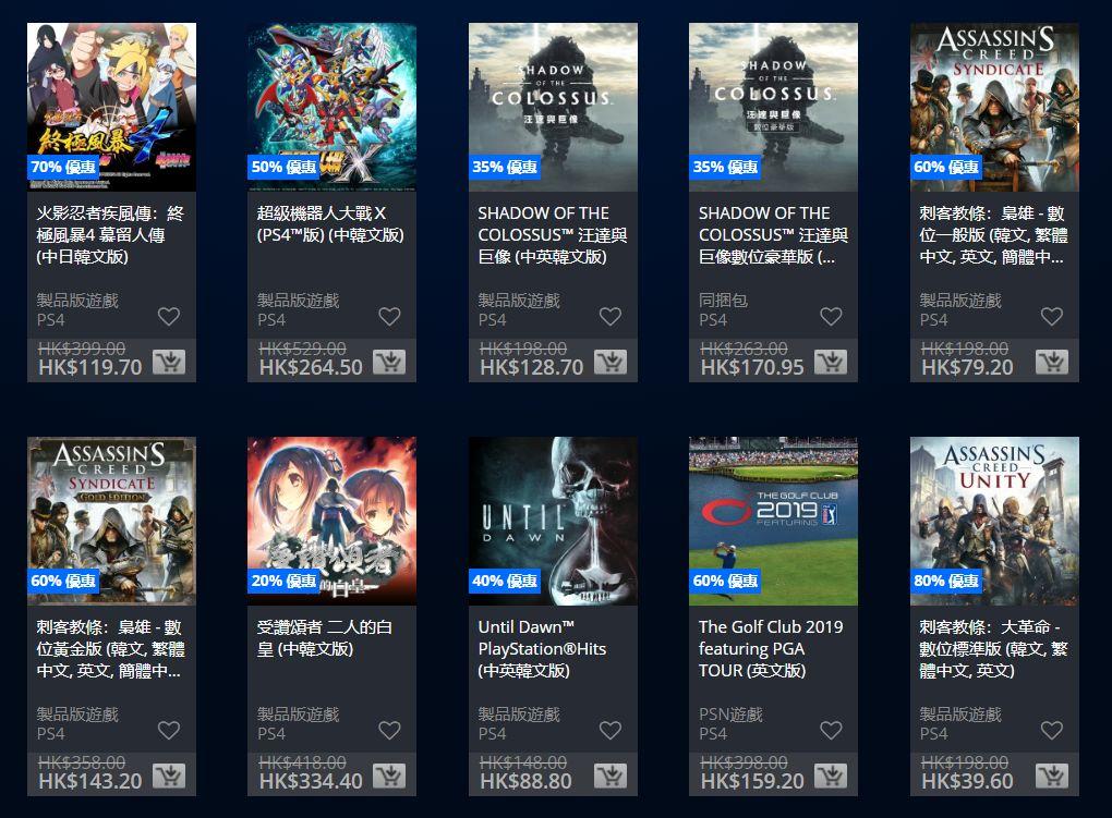 """PSN港服开启""""夏末优惠""""多款游戏促销低至2折"""