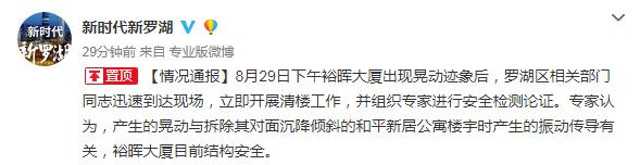 """深圳罗湖通报""""大厦晃动"""":与拆除对面倾斜楼的振动传导有关"""