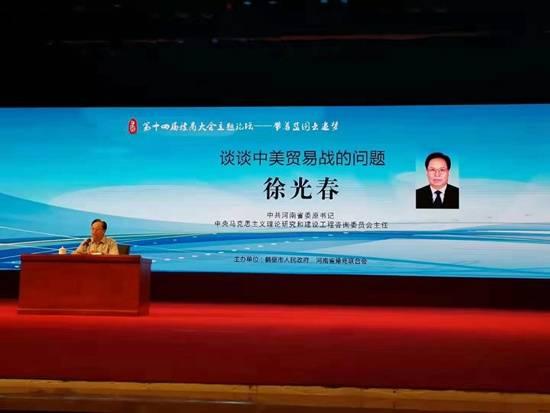 河南第十四届豫商大会在鹤壁隆重召开