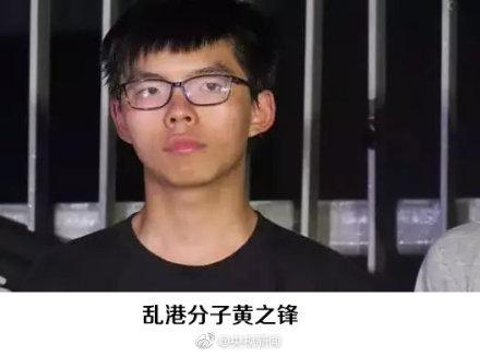 大年夜收网!乱港分子三连抓,黄之锋、周庭、陈浩天被捕!