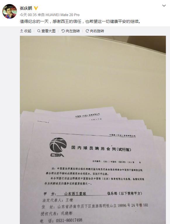 原创CBA新赛季年龄最大球员诞生!张庆鹏宣布续约山东,再战一年!