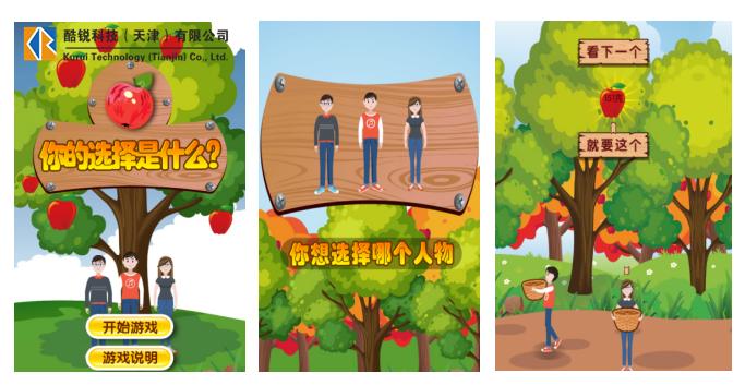 H5小游戏应用于教学