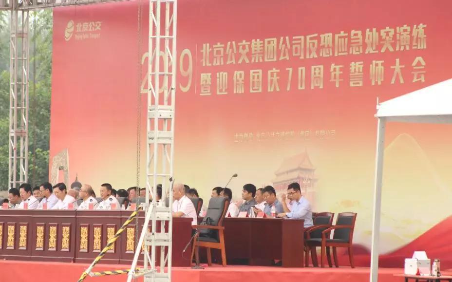 天安财险副总裁马淑伟受邀参加北京公交集团反恐应急演练大会插图(1)