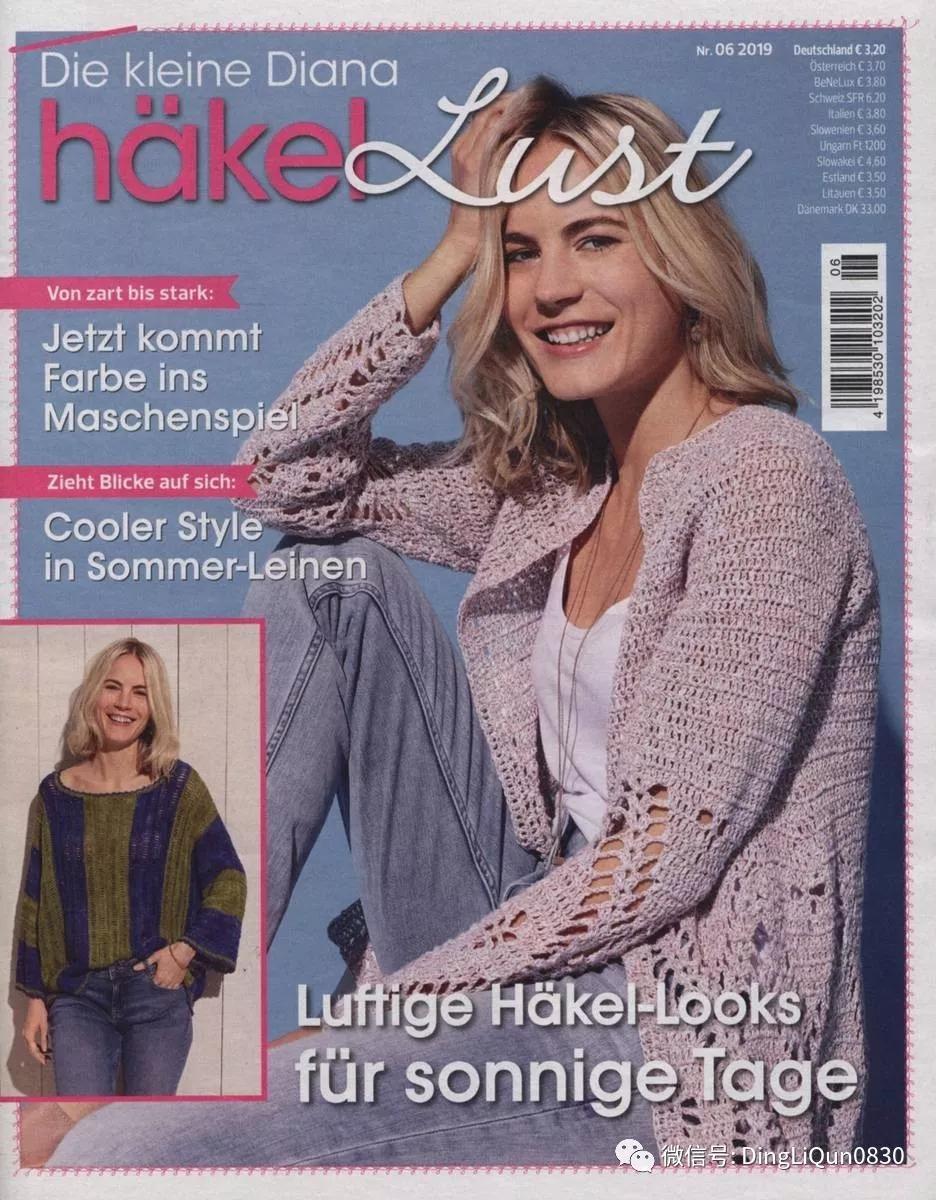 「针织杂志」Diana最新的11款背心和开衫等