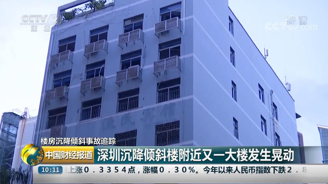 坍塌公寓200米外又有大厦晃动,深圳官方回应