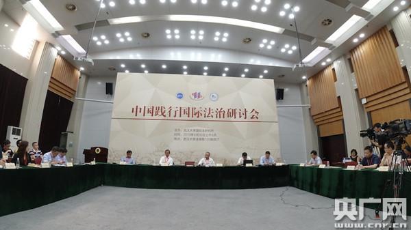 专家:中国对推动国际社会法治发展贡献巨大