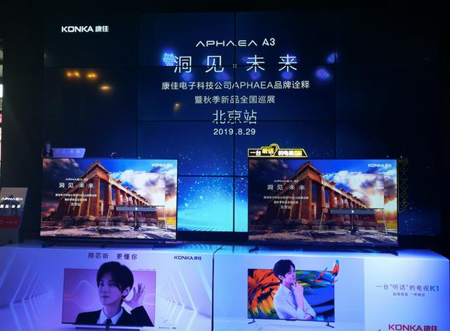 康佳电视APHAEA高端品牌首款产品亮相