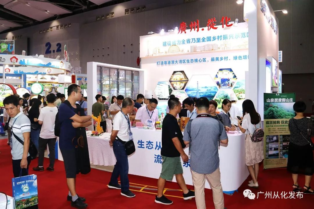 2019广东国际旅游产业博览会举行,从化展区看点都在这......