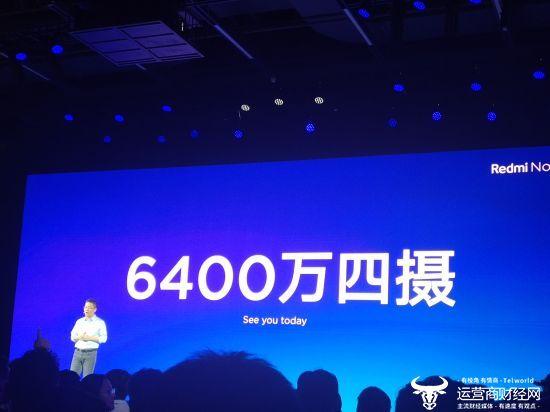 6400万四摄手机Redmi Note 8 Pro首发   卢伟冰对Redmi品牌说出三大期望
