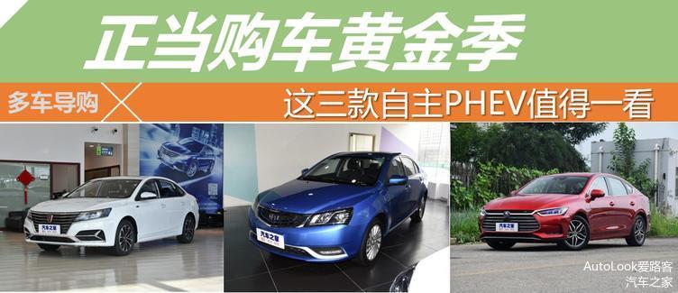 就像买车的黄金季节一样,这三个独立的PHEV值得一看