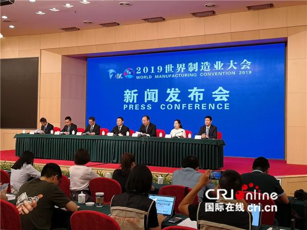 2019世界制造业大会将于9月20日在安徽合肥举行