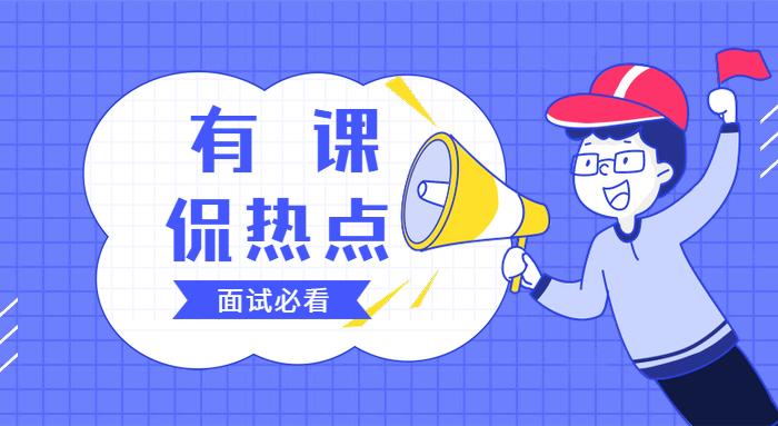 """2019晋中市直事业单位面试真题预测:聊聊""""天价宿舍""""这个瓜"""