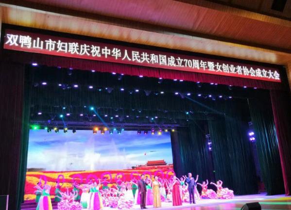 黑龙江双鸭山市女创业者协会 振兴创业路 巾帼展风采