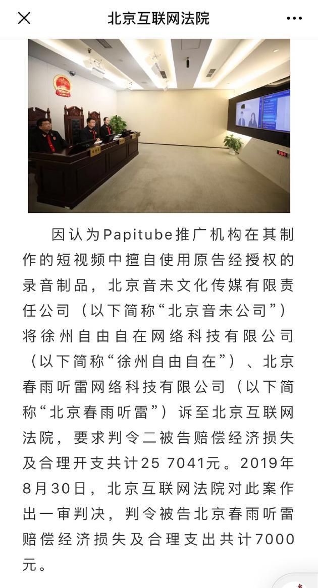 papitube短视频配乐被判侵权:需赔偿原告7000元